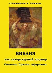 Отсутствует - Библия как литературный шедевр. Сюжеты, притчи, афоризмы