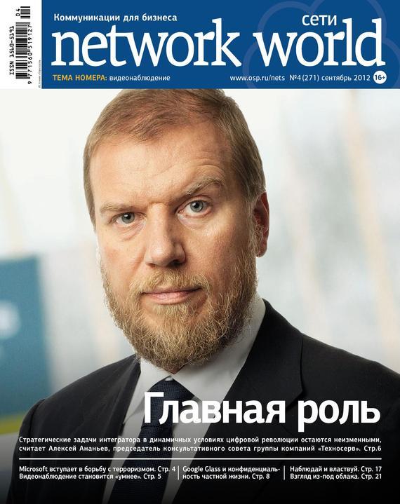 Открытые системы Сети / Network World №04/2012 аксессуары для систем видеонаблюдения