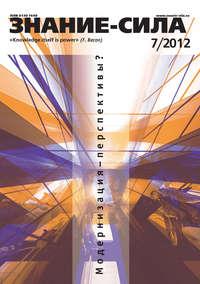 - Журнал «Знание – сила» №07/2012