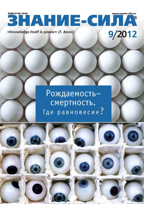 Отсутствует Журнал «Знание – сила» №09/2012 крышка багажника 21053 б у в москве