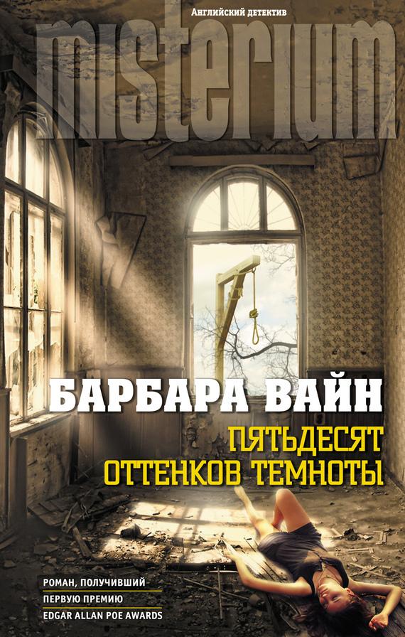 Барбара Вайн Пятьдесят оттенков темноты романова г кинжал в постели
