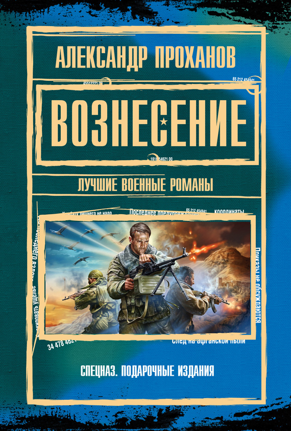 Александр Проханов - Вознесение (сборник)