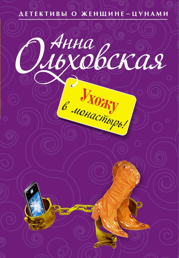 Анна ольховская скачать книги бесплатно торрент