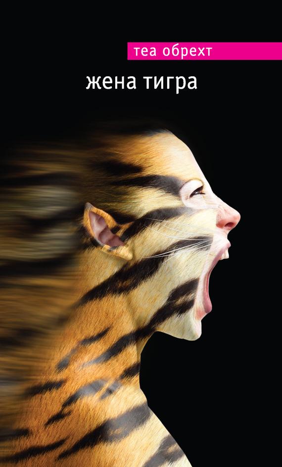 Жена тигра