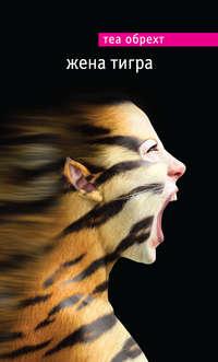 Обрехт, Теа  - Жена тигра