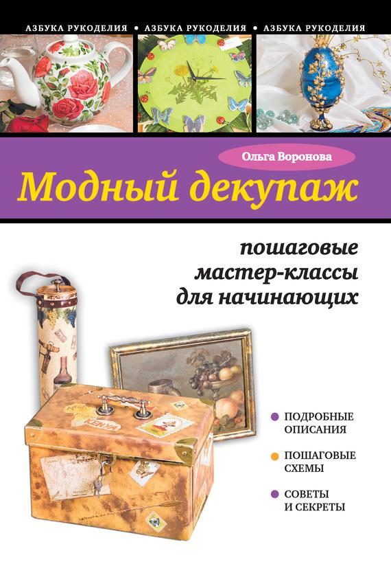 Ольга Воронова Модный декупаж: пошаговые мастер-классы для начинающих зайцев а модный декупаж