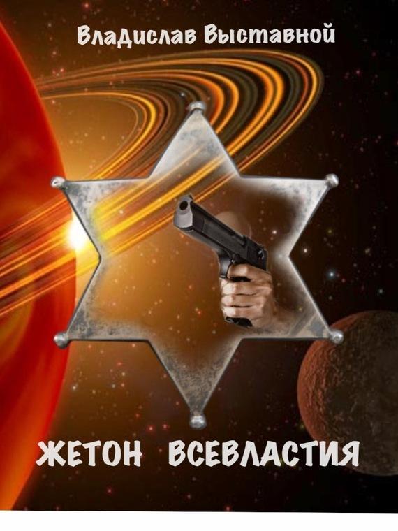занимательное описание в книге Владислав Выставной