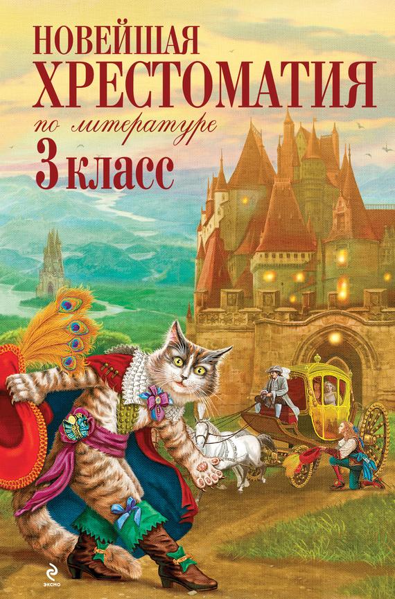 Скачать Коллектив авторов бесплатно Новейшая хрестоматия по литературе 3 класс