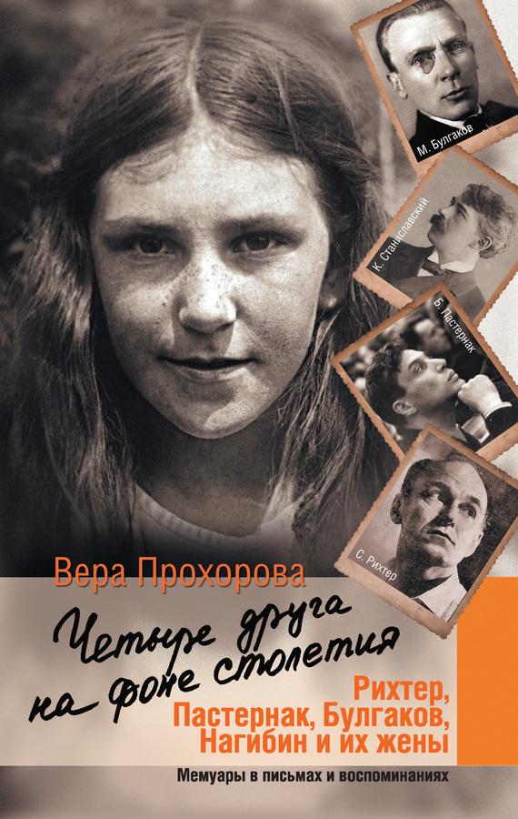 Скачать Четыре друга на фоне столетия бесплатно Вера Прохорова