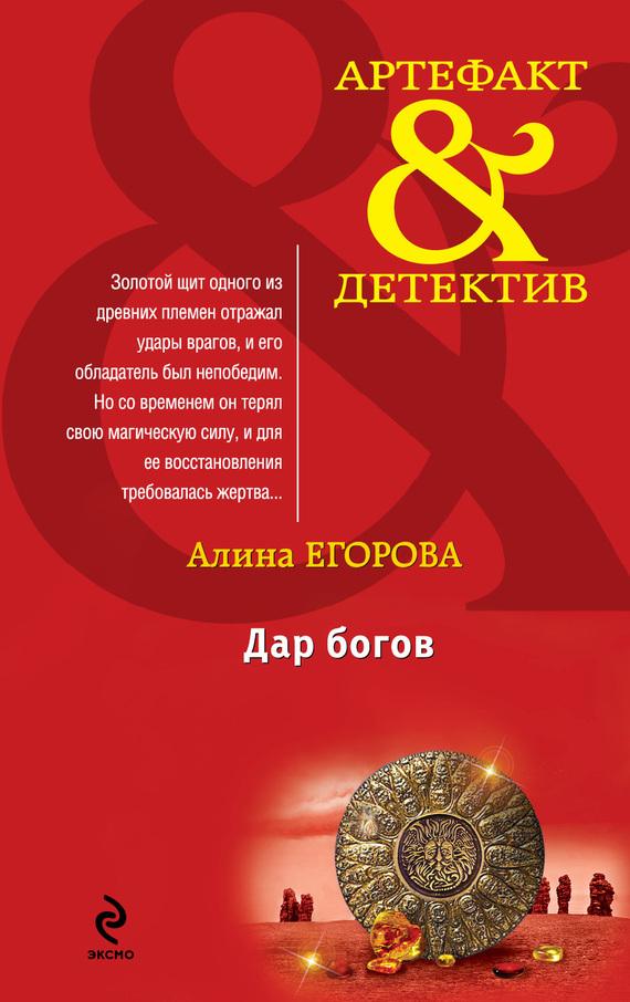бесплатно Алина Егорова Скачать Дар богов