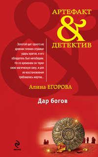Егорова, Алина  - Дар богов