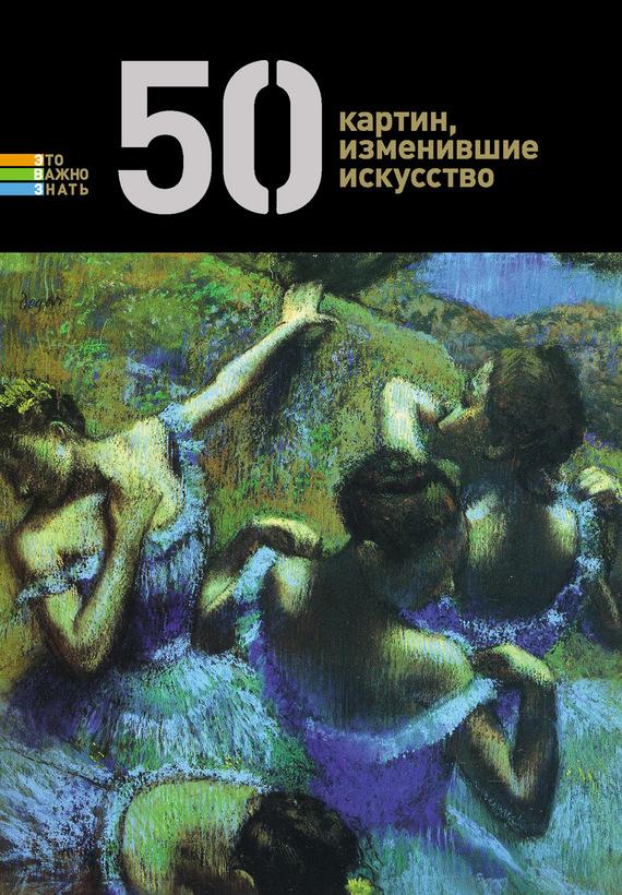 бесплатно 50 картин, изменившие искусство Скачать Автор не указан
