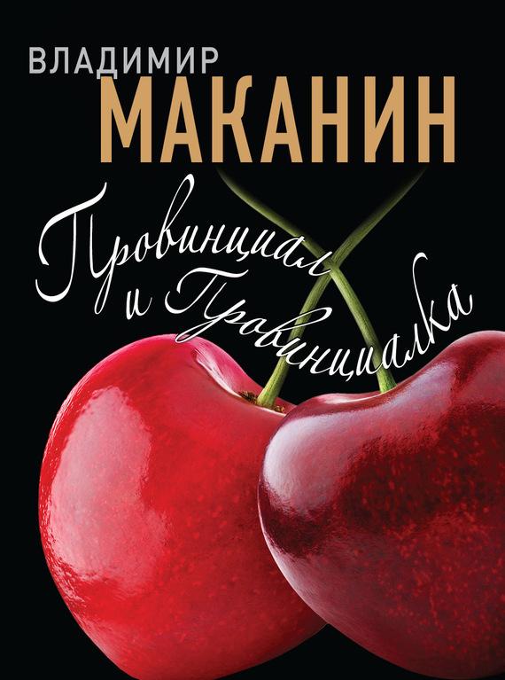 Владимир Маканин Провинциал и Провинциалка ISBN: 978-5-699-59210-4 провинциалка