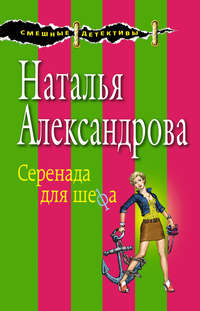 Александрова, Наталья  - Серенада для шефа