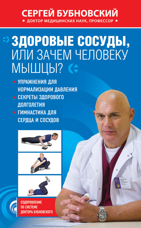 скачать бесплатно книгу сергея бубновского