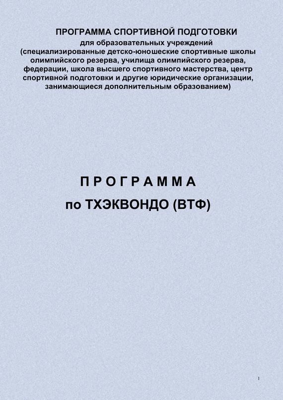 Евгений Головихин Программа по тхэквондо (ВТФ)