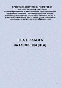 - Программа по тхэквондо (ВТФ)