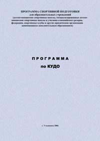 Головихин, Евгений  - Программа по кудо
