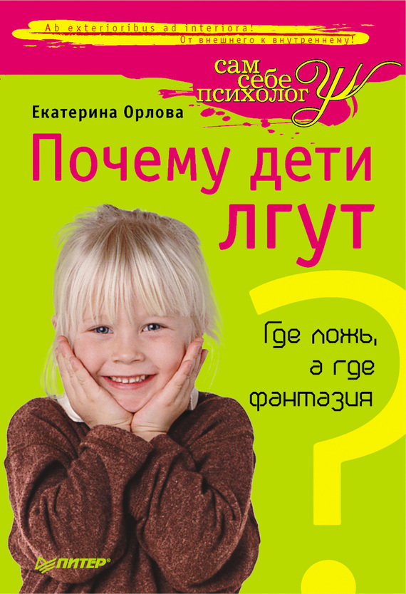 Екатерина Орлова Почему дети лгут? Где ложь, а где фантазия синдром счастья или ложь по контракту