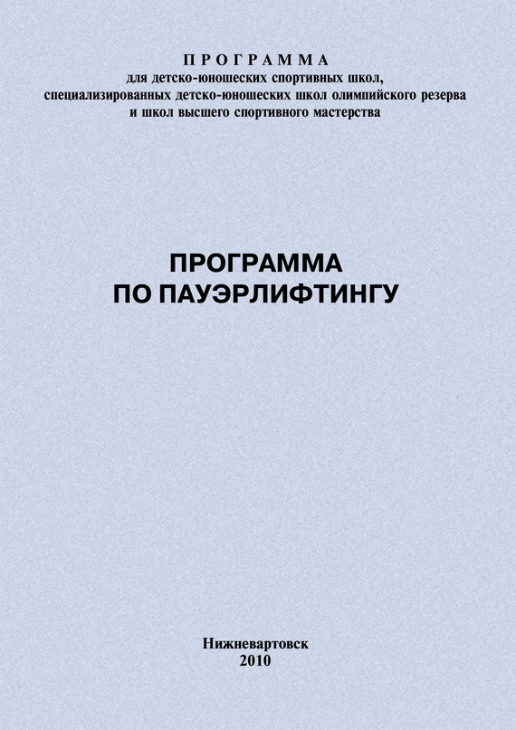 Евгений Головихин Программа по пауэрлифтингу сергей смирнов применение moodle 2 3 для организации дистанционной поддержки образовательного процесса