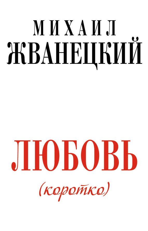 Михаил Жванецкий Любовь (коротко)