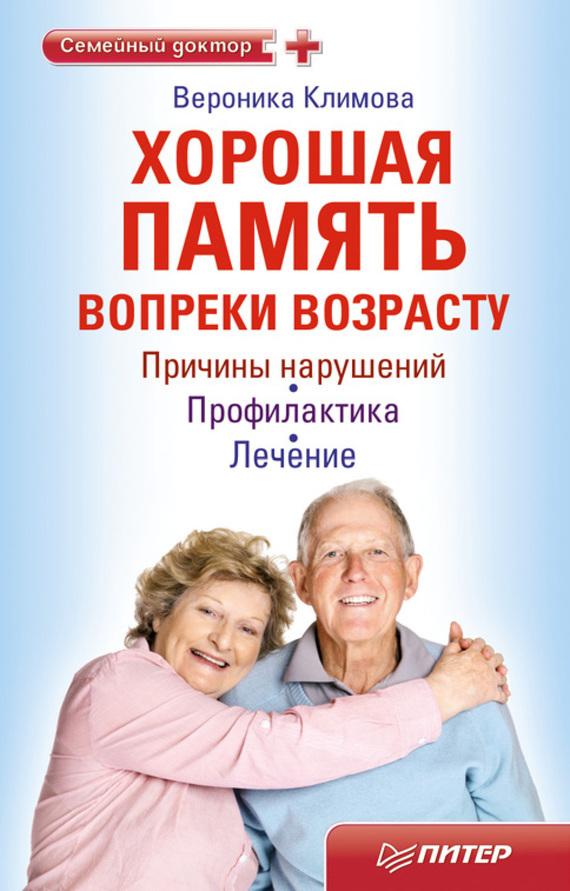 бесплатно Вероника Климова Скачать Хорошая память вопреки возрасту