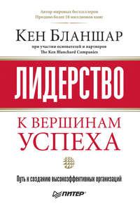 Бланшар, Кен  - Лидерство: к вершинам успеха