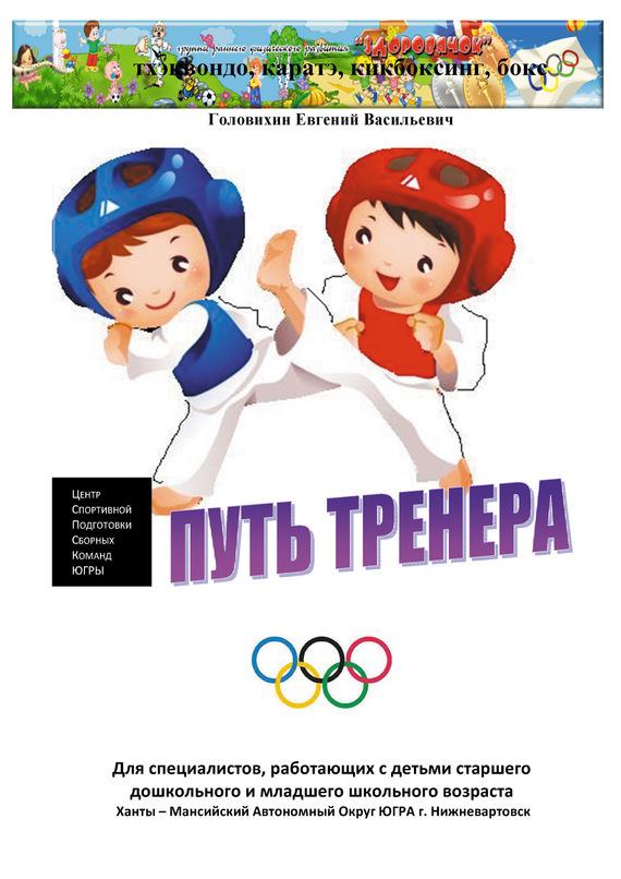 Евгений Головихин - С самого начала (путь тренера)