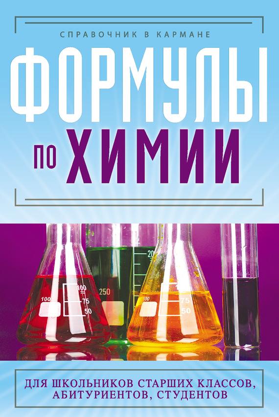 Скачать Формулы по химии бесплатно С. Н. Несвижский