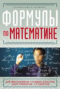 Шумихин, С. А.  - Формулы по математике