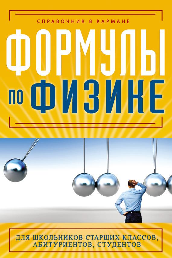 Е. С. Клименко Формулы по физике клименко е формулы по физике быстрая помощь студентам и школьникам
