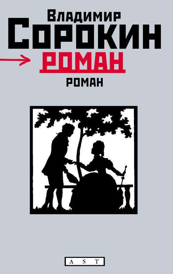 Роман