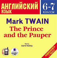 Твен, Марк  - The Prince and the Pauper