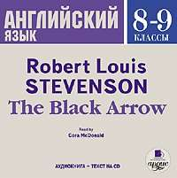 Стивенсон, Роберт  - The Black Arrow