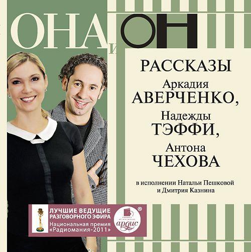 Антон Чехов Она и он. Рассказы надежда тэффи тэффи и её сёстры мирра мюргит и элио