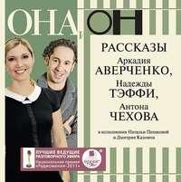 Чехов, Антон Павлович  - Она и он. Рассказы