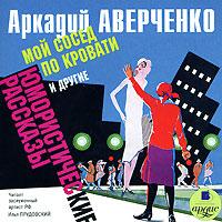 интригующее повествование в книге Аркадий Тимофеевич Аверченко