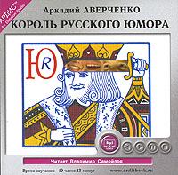 Король русского юмора