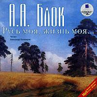 Александр Блок Русь моя, жизнь моя. Стихи и поэмы