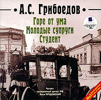 Александр Сергеевич Грибоедов Горе от ума. Молодые супруги. Студент