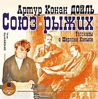 Артур Конан Дойл Союз рыжих. Рассказы о Шерлоке Холмсе артур конан дойл союз рыжих аудиоспектакль