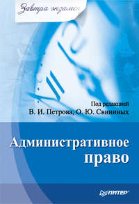 авторов, Коллектив  - Административное право