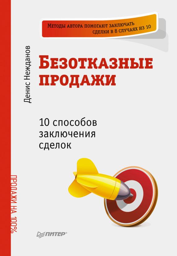 бесплатно Денис Нежданов Скачать Безотказные продажи 10 способов заключения сделок