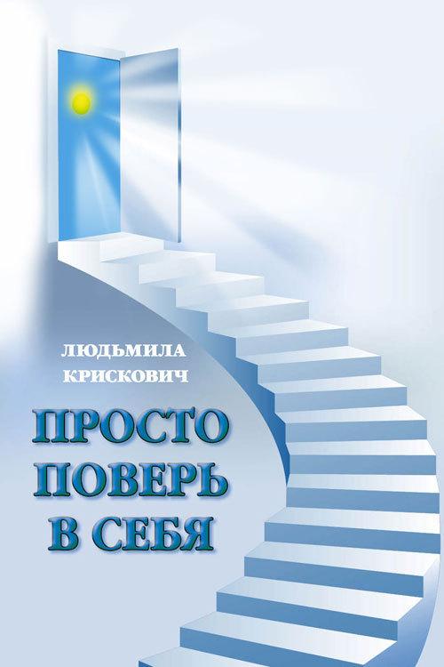 бесплатно Просто поверь в себя Скачать Людьмила Крискович