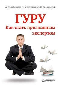 Бернадский, Сергей  - Гуру. Как стать признанным экспертом