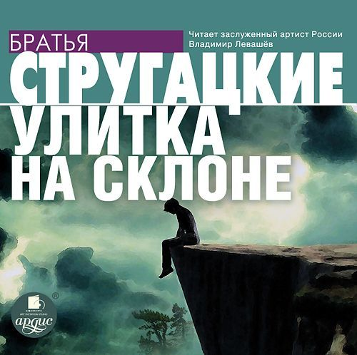 Аркадий и Борис Стругацкие Улитка на склоне аркадий и борис стругацкие второе нашествие марсиан