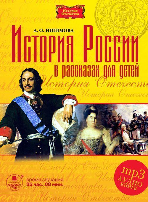 Александра Ишимова История России в рассказах для детей в 5-ти частях