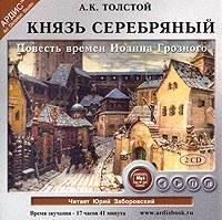Алексей Толстой - Князь Серебряный (Повесть времен Иоанна Грозного)