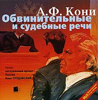 Анатолий Федорович Кони Обвинительные и судебные речи амортизаторы кони 8240 1215 в москве