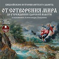 А. П. Лопухин - Библейские истории Ветхого Завета: От сотворения мира до учреждения царской власти